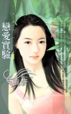 恋爱实验> 凯琍> 言情小说> 龙腾世纪书库hichannel廣播